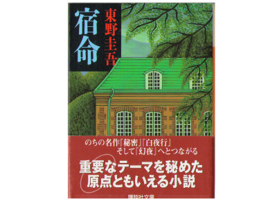 Keigo Higashino [ Shukumei ] Fiction / Japanese