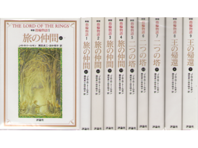 J.R.R. Tolkien [ The Lord Of The Rings vol.1-9 ] Fiction / JPN
