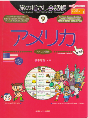 [ Point-and-Speak Phrasebook: America ] JPN