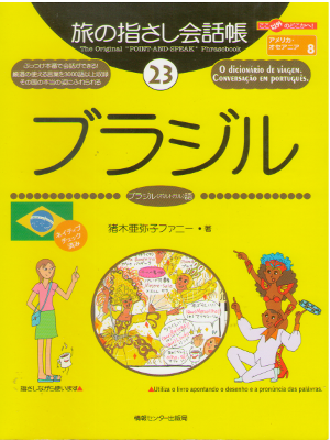 [ Point-and-Speak Phrasebook: Brasil ] JPN