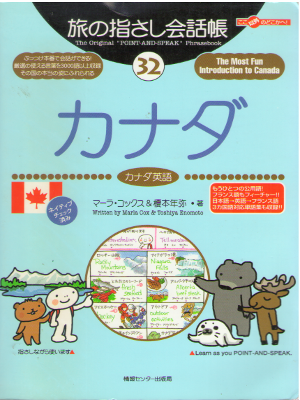 [ Point-and-Speak Phrasebook: Canada ] JPN