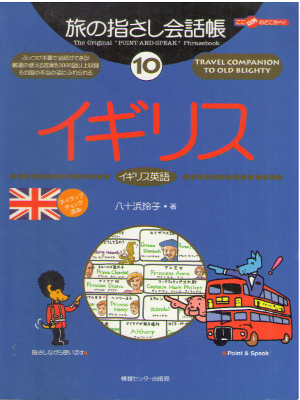 [ Point-and-Speak Phrasebook: England ] JPN