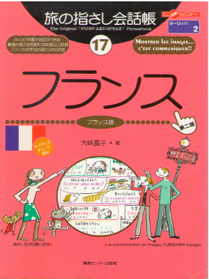 [ Point-and-Speak Phrasebook: France ] JPN