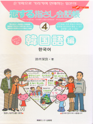 [ Point-and-Speak Phrasebook with Love: Korean ] JPN