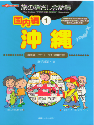 [ Point-and-Speak Phrasebook JAPAN: OKINAWA ] JPN