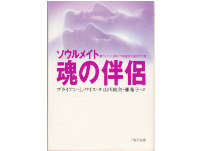 Brian L. Weiss [ Only Love Is Real ] Psychology Japanese Edition