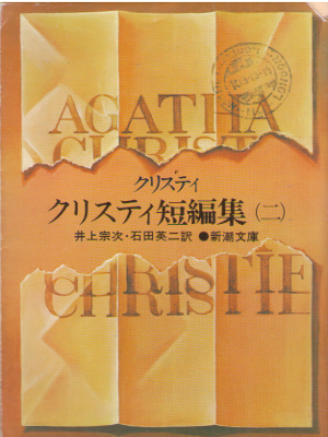 Agatha Christie [ Christie Tanpen Shu 2 ] Fiction / JPN