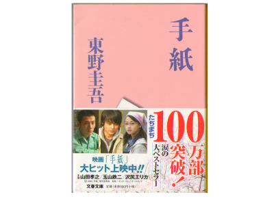 Keigo Higashino [ Tegami ] Novel / Japanese