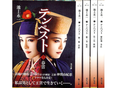 Eiichi Ikegami [ Tempesto vol.1-4 ] Historical Fiction / JPN