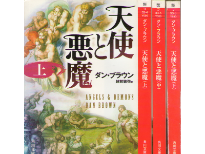 Dan Brown [ Angels & Demons ] Fiction / JPN / Bunko