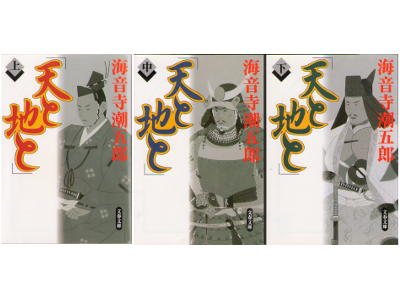 Chogoro Kaionji [ Ten to chi to: 1-3 complete set ] Fiction JPN