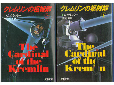Tom Clamcy [ Cardinal of the Kremilin ] Fiction JPN edit.