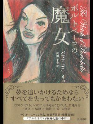 the witch of portobello paulo coelho pdf