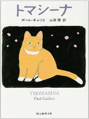 Paul Gallico [ THOMASINA ] Fiction JPN Bunko
