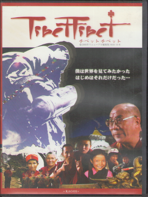 [ Tibet Tibet ] DVD Documentary Japan Edition