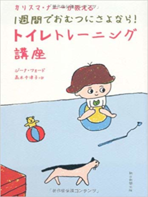 Gina Ford [ Potty Training in One Week ] JPN