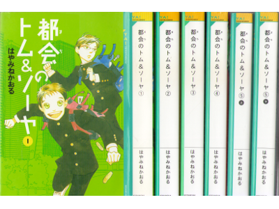 Kaoru Hayamine [ Machi no Tom Sawyer vol.1-5 ] Kids Reading JPN