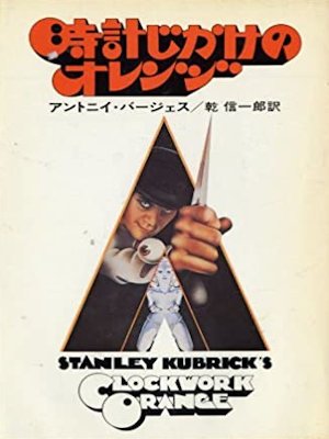 Anthony Burgess [ Clockwork Orange ] Fiction JPN 1977
