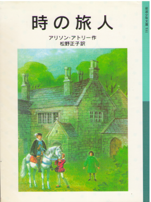 Alison Uttley [ A Traveller In Time ] Fiction JPN Kids Reading