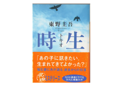Keigo Higashino [ Tokio ] Fiction JPN