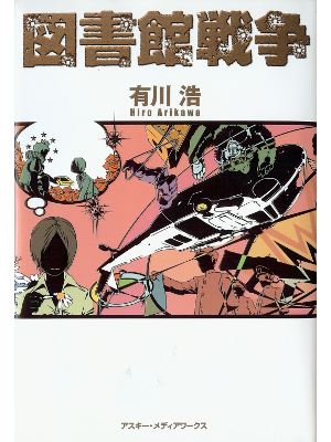 Hiro Arikawa [ Toshokan Sensou ] Fiction JPN