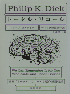 realities in we can remember it for you wholesale by philip k dick Philip k dick, writer: blade runner philip kindred dick was born in chicago in december 1928 (short story we can remember it for you wholesale - as phillip k.