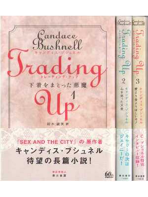 Candace Bushnell [ Trading up 1-3 set ] Novel, JPN