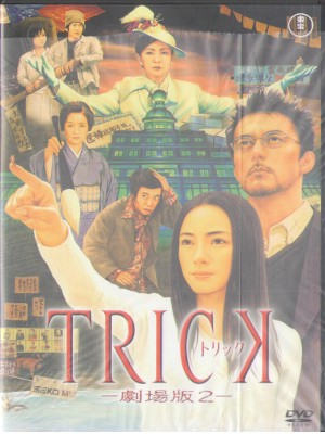[ TRICK The Movie 2 ] DVD Japanese Movie Japan Edit NTSC