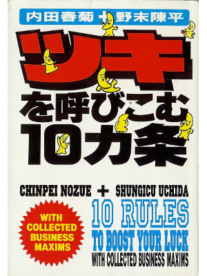 Uchida, Nozue [ 10 Rules to Boost Your Luck ] JPN