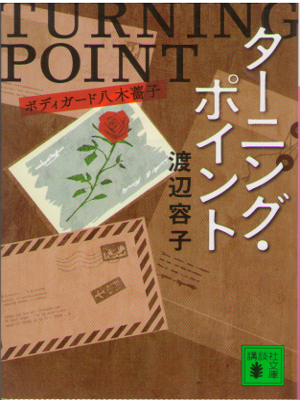Yoko Watanabe [ Turnig Point Body Guard Yagi Shoko ] Fiction JPN