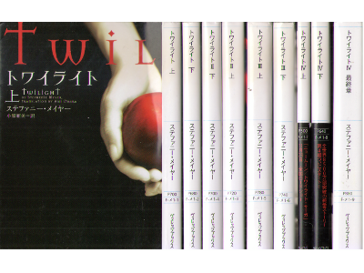 Stephenie Meyer [ Twilight Series v.1-4 COMPLETE (9 Books) ] JPN