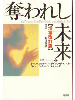 Theo Colborn [ Our Stolen Future ] Non Fiction JPN SB