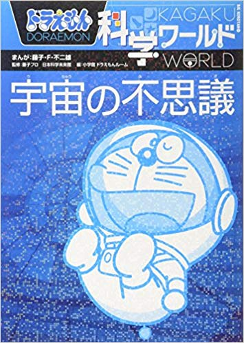 [ Doraemon Kagaku World Uchu no Fushigi ] Kids JPN