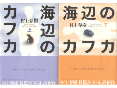 Haruki Murakami [ Umibe no Kafka ] Fiction / JPN HB