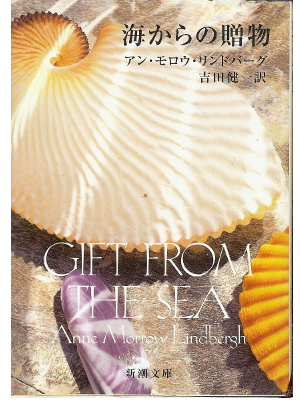 gift from the sea essay