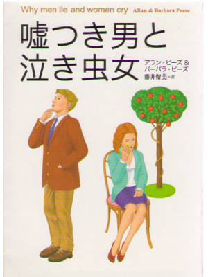 Allam & Barbara Pease [ Why men lie and women cry ] JPN