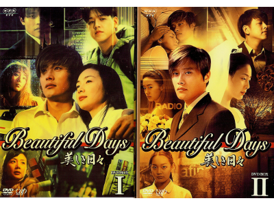 [ Beautiful Days- DVD Box set ] Korean Drama JPN edit. NTSC/2