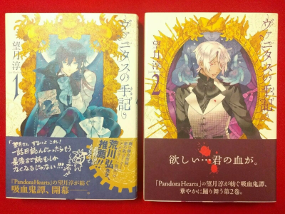 Jun Mochizuki [ The Case Study of Van v.1+2 ] Comics JPN