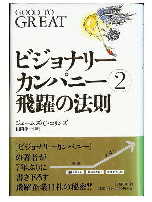 Jim Collins [ Good to Great ] Business JPN edition