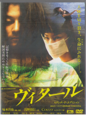 [ VITAL ] DVD Japanese Movie Japan Edit NTSC