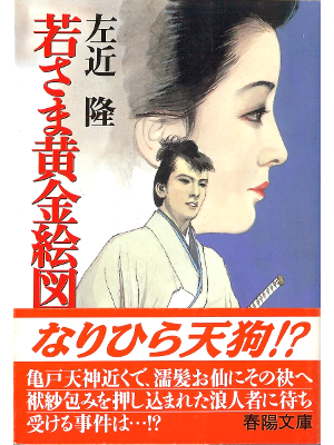 Takashi Sakon [ Wakasama Ougon Ezu ] Historical Fiction JPN