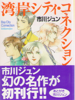 Jun Ichikawa [ Bay City Connection ] Comics / JPN