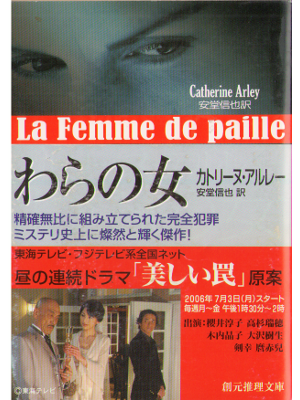 Catherine Arley [ La femme de paille ] Fiction JPN 2006