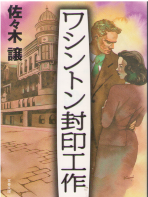 Joe Sasaki [ Washington Fuin Kosaku ] Fiction JPN Bunko