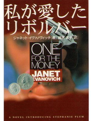 Janet Evanovich [ One for the Money ] Fiction Japanese