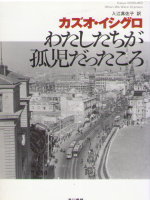Kazuo Ishiguro [ When we were orphans ] Fiction JPN