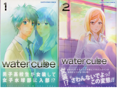 Senta Nakazawa [ Water Cube v.1+2 ] Earth Star Comics / JPN