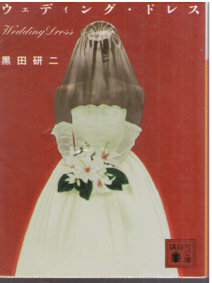 Kenji Kuroda [ Wedding Dress ] Fiction JPN Bunko 2008