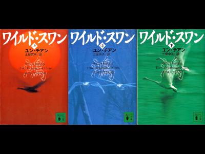 wild swans jung chang free pdf