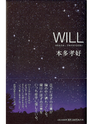 Takayoshi Honda [ WILL ] Fiction JPN